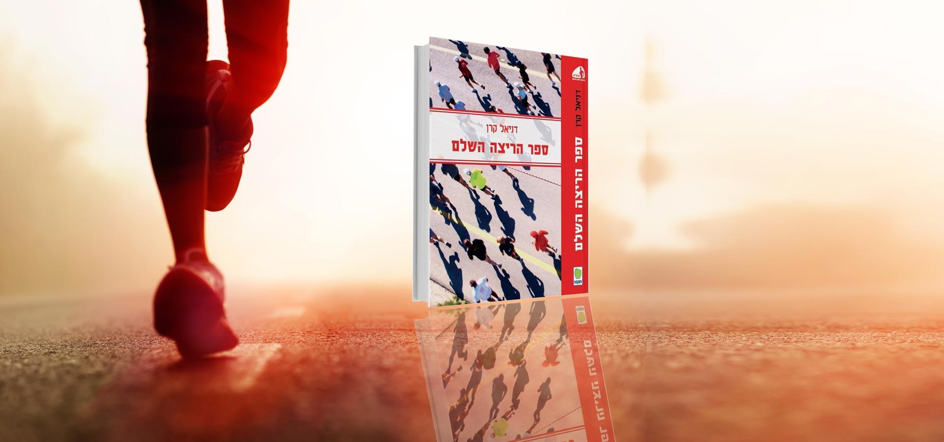 ספר הריצה השלם מאת דניאל קרן