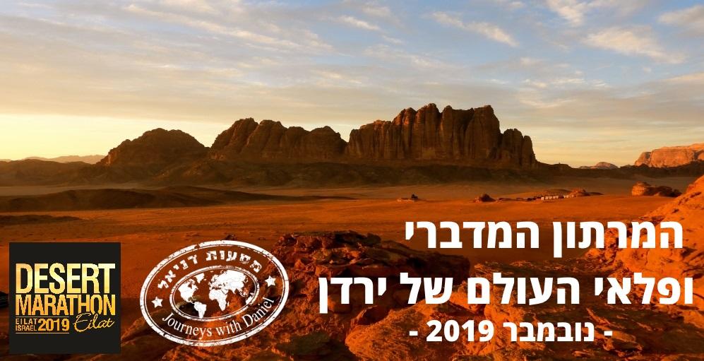 מסעות דניאל קרן - הרפתקאה בירדן ובמרתון המדברי